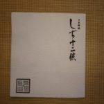 「丸の内一丁目 しち十二候」 ランチ @ 東京ステーションホテル